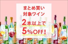 *ワイン専門店のソムリエがおすすめするワイン* まとめ買いがおトク♪2本以上のご注文で5%OFF!