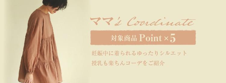ママ's Coordinate