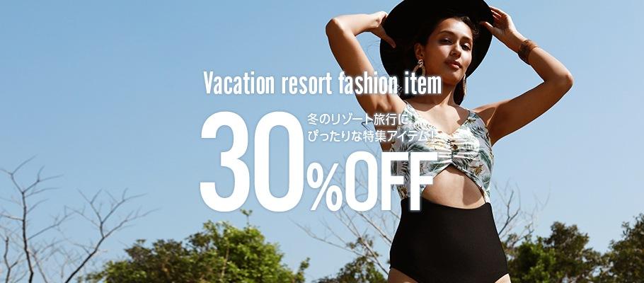 Vacation resort fashion item 冬のリゾート旅行にぴったりな特集アイテム10%OFF
