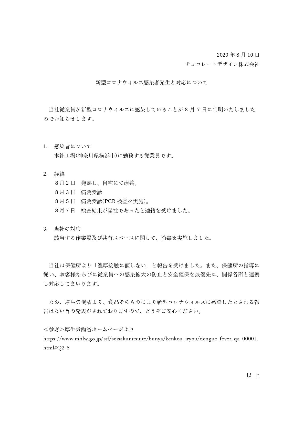 会社 対応 コロナ 新型コロナウイルスに対する各航空会社の対応まとめ28社分(2020年3月17日現在)