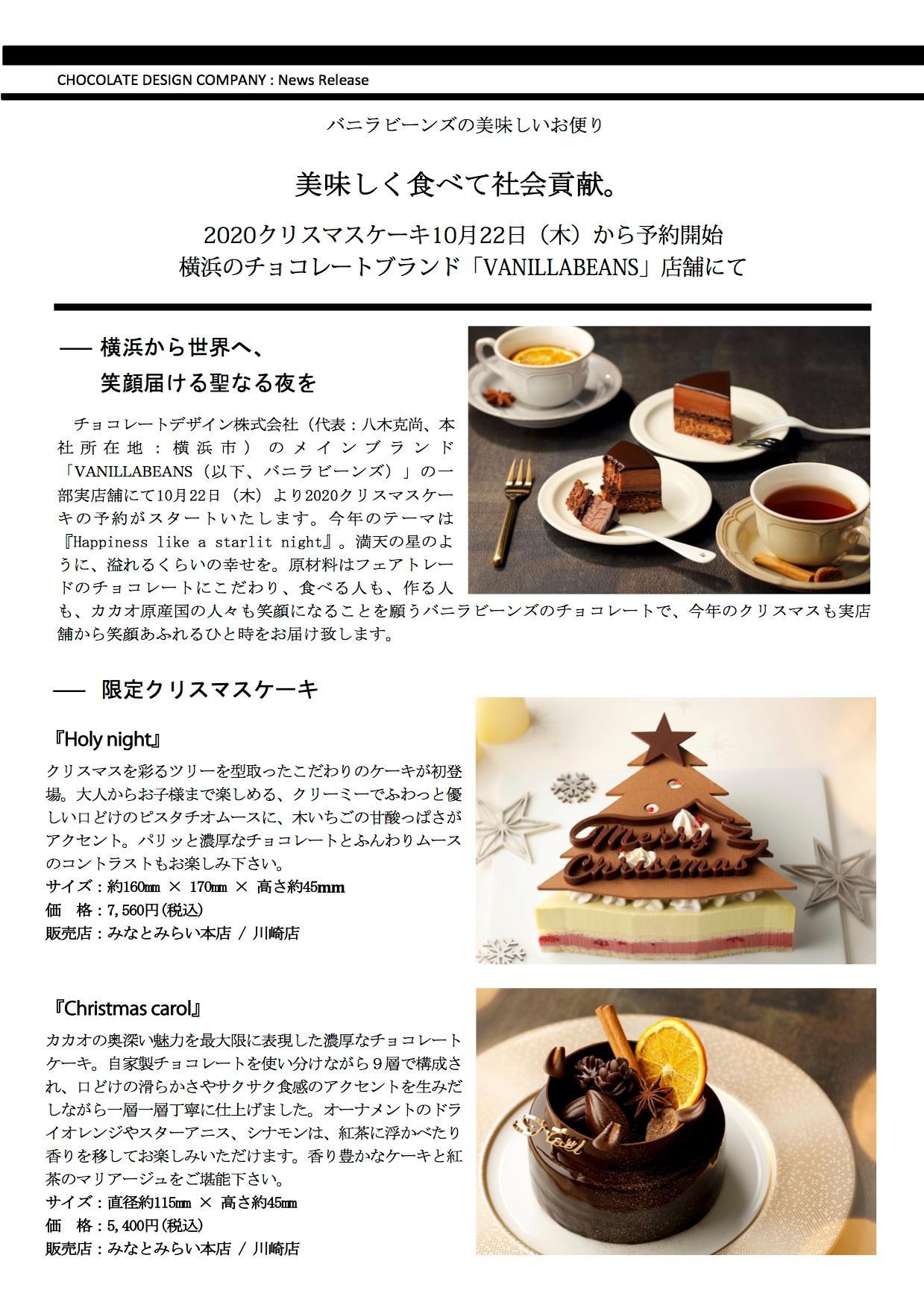 の バニラ ビーンズ 横浜 チョコレート