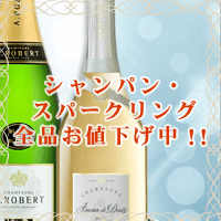 シャンパン・スパークリング全品セール