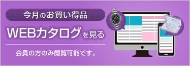 今月のお買い得品 WEBカタログを見る 会員の方のみ閲覧可能です。