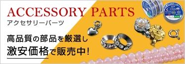 ACCESSORY PARTS アクセサリーパーツ 高品質の部品を厳選し激安価格で販売中!