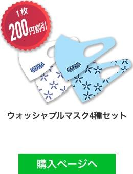 1枚200円割引! ウォッシャブルマスク4種セット:購入ページへ