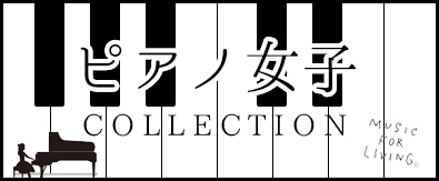 ピアノ女子特集
