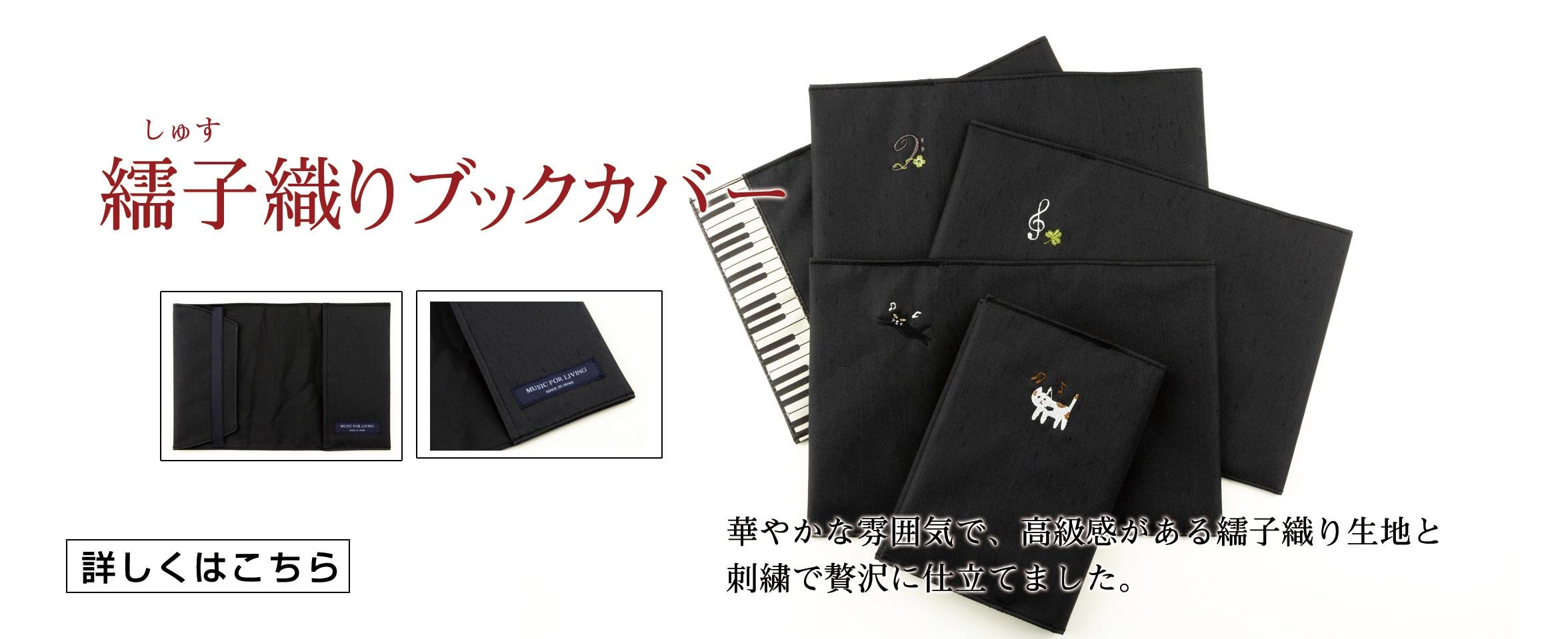 繻子(しゅす)織りブックカバー