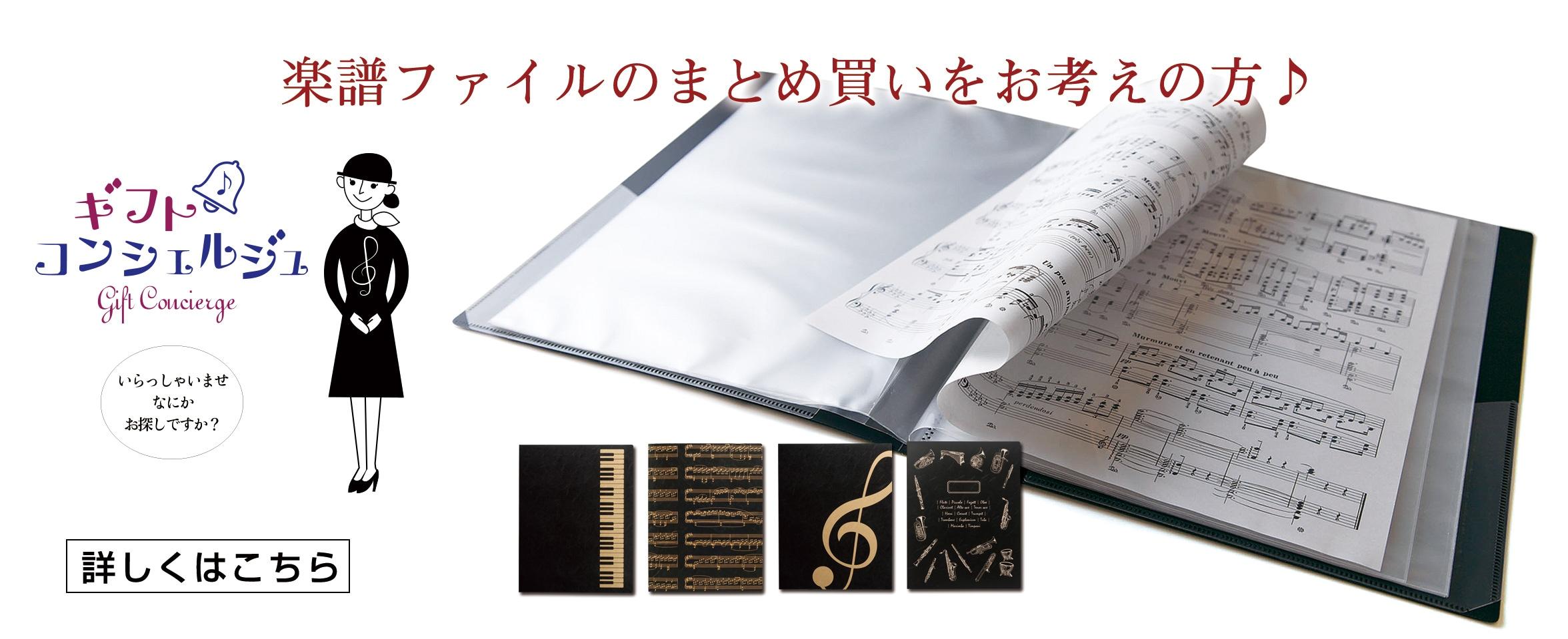 楽譜ファイルのまとめ買い