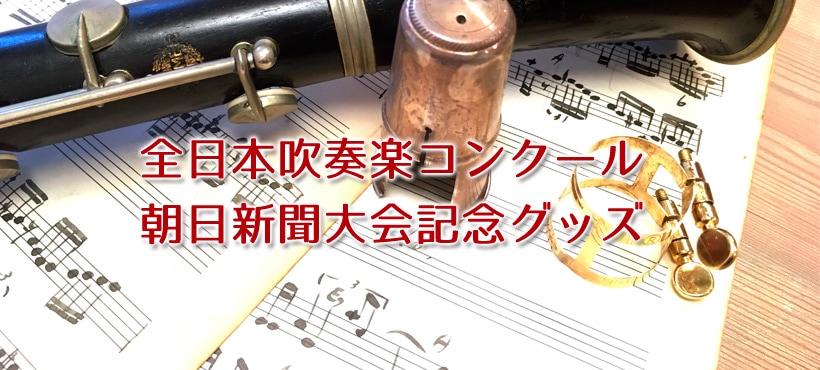全日本吹奏楽コンクールタイトル