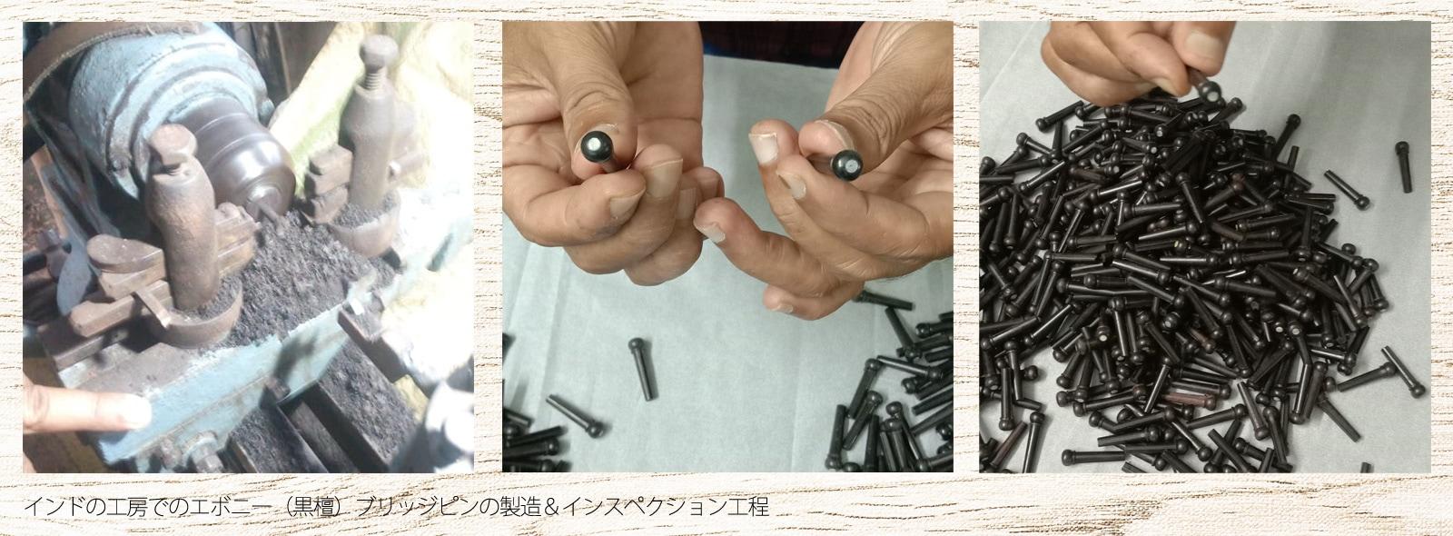 エボニー製造画像