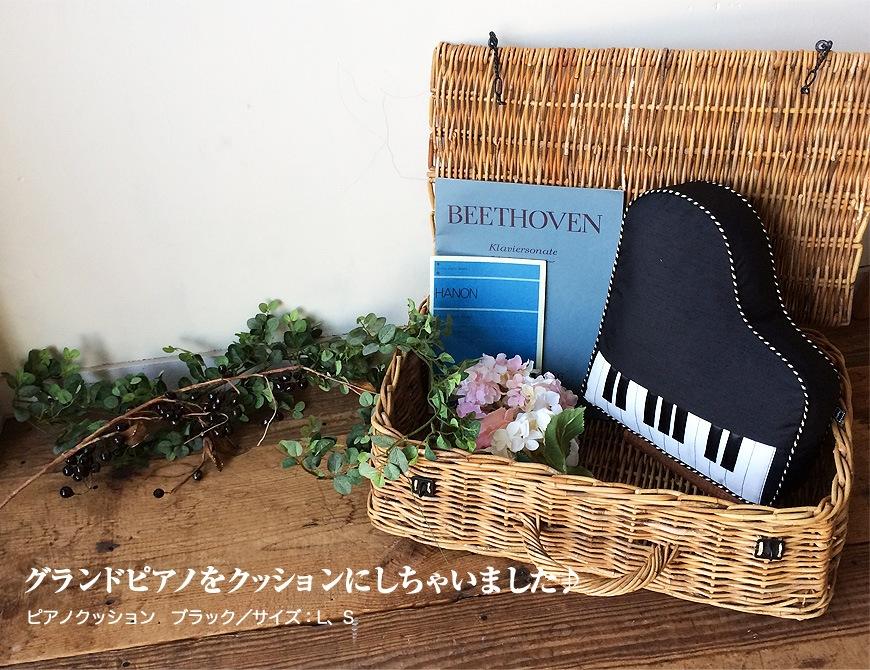 ピアノクッション