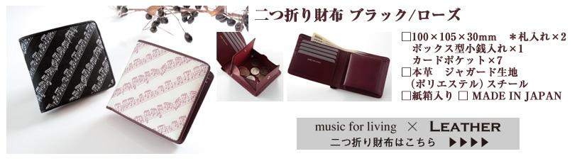 レザーコレクション二つ折り財布