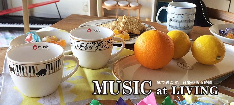 マグカップ ネコと鍵盤/音符
