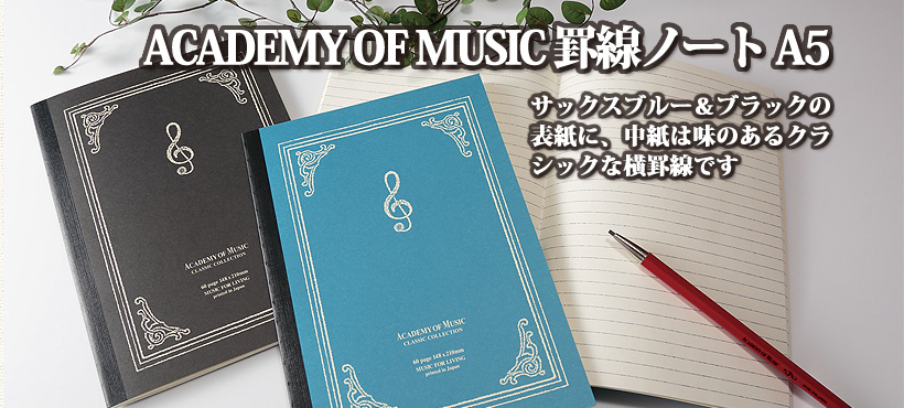 ACADEMY OF MUSIC 罫線ノート A5