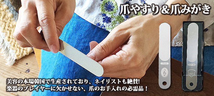 爪やすり&爪みがき