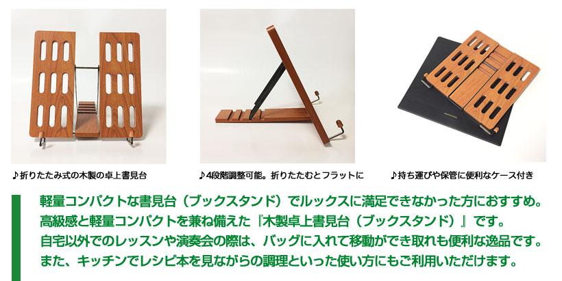 木製卓上書見台2