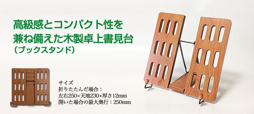 木製卓上書見台1