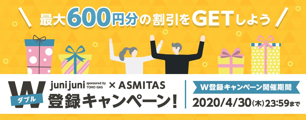 junijuni sponsored by TOHO GAS x ASMITAS W登録キャンペーン!最大600円分の割引をGETしよう