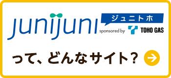 junijuniってどんなサイト?