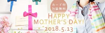 5月12日は母の日 ギフト特集