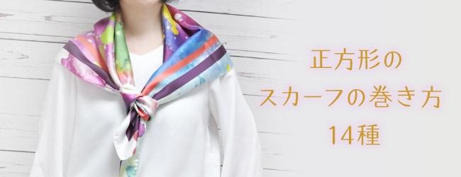 正方形スカーフの結び方・四角形ストールのコーデ【14種】