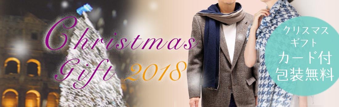 クリスマスプレゼントにおすすめマフラー・ストール 冬ギフト包装無料