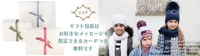 子供キッズニットブランド帽子 ギフト包装無料メッセージカード付