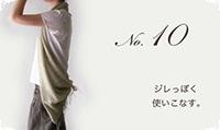 秋春メンズストール巻き方 No.10(ジレ巻き)