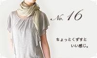 メンズマフラーの巻き方 No.16(シェル巻き)