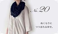 冬メンズストール巻き方 No.20(スヌード巻き)