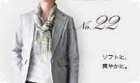 メンズストールの巻き方 No.22(スーツ・ジャケットに似合う巻き方 ルーズなねじり巻き