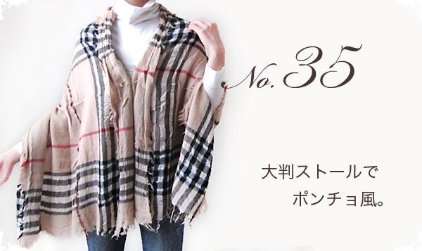 ポンチョ風 ストールの羽織り方 画像