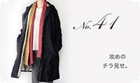 秋春メンズストール巻き方 No.41(かけるだけ)