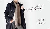 冬メンズストール巻き方 No.44 (アスコットタイ風)