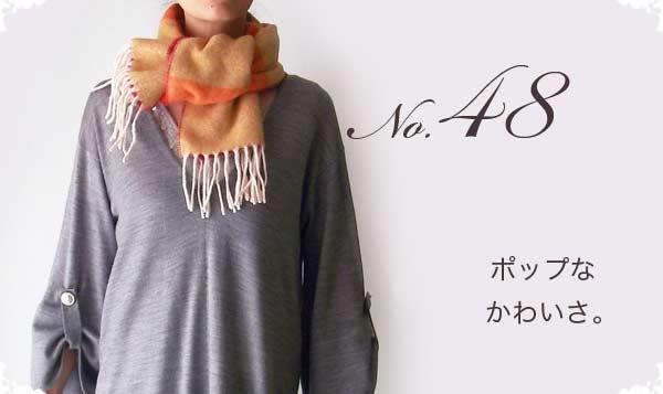 冬 マフラーの巻き方 No. 48( かぎ結び )/CEP イタリアで作ったストールとマフラーのお店