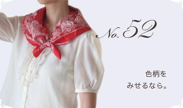 スカーフ・バンダナ・正方形ストールの結び方No.52(セーラー