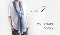 秋春メンズストール巻き方 No.7(ひと結び)