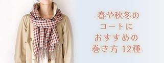 ストールの巻き方・春トレンチコートや秋冬コート向き【12種】