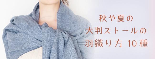 大判ストールのかわいい羽織り方【10種】秋や夏の冷え対策に