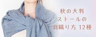 大判ストールの羽織り方・かわいい巻き方で冷え対策【10種】