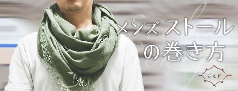 男性向けストール・メンズマフラーの巻き方【保存版!27種】
