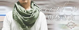 メンズストールの巻き方・メンズマフラーの巻き方【男性コーデ30種】