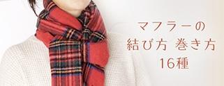 秋冬マフラーの結び方・長い・短いマフラーを結ぶコツ【16種】