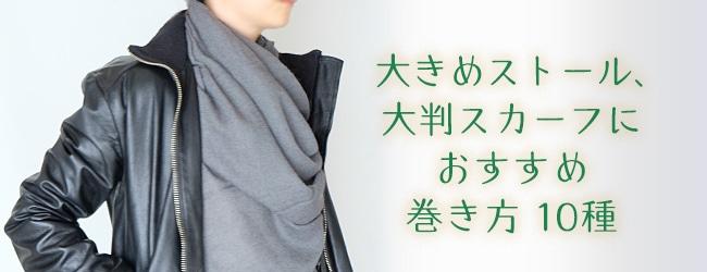 大判ストール・大きめスカーフならではの巻き方【10種】