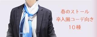 入園式スーツ卒園式コーデ向き春ストールの巻き方【10種】