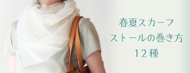 春夏スカーフ・サマーストールの巻き方【12種】