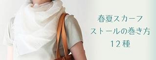 春夏ストールの巻き方・サマーストールの巻き方【12種】