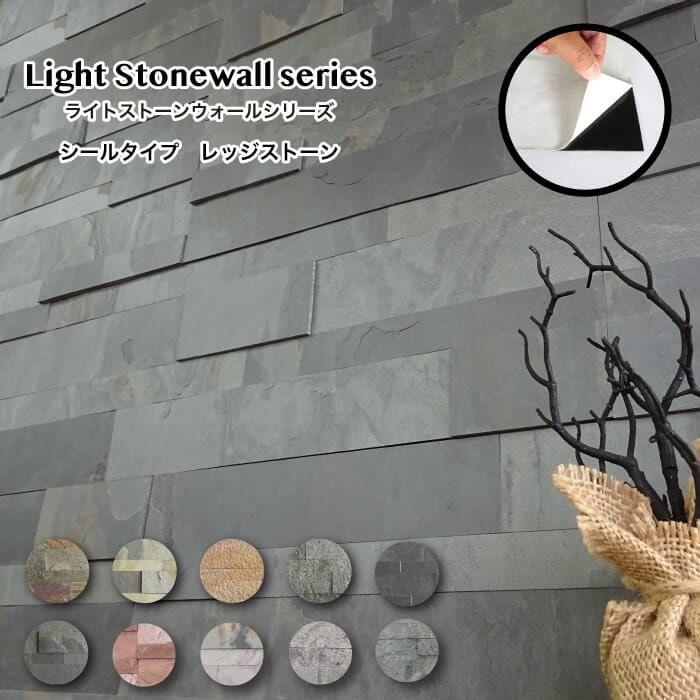Light Stone Wall Stick