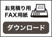 faxお見積り依頼フォーム