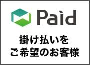 paid掛け払い